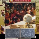 Yunlin, Taïwan - 2006